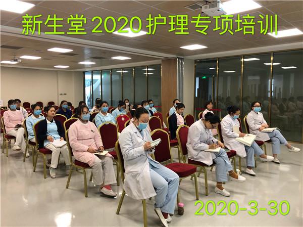 新生堂2020年护理专项培训拉开帷幕-成都妇产医院,成都高水平的妇产医院,成都专业的妇产医院,新生堂妇产医院,成都顺产医院,瘢痕子宫,母乳喂养,侧切